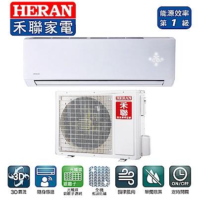 [無卡分期12期]禾聯 R32 1級變頻冷暖分離式 (HI-GA72H/HO-GA72H)