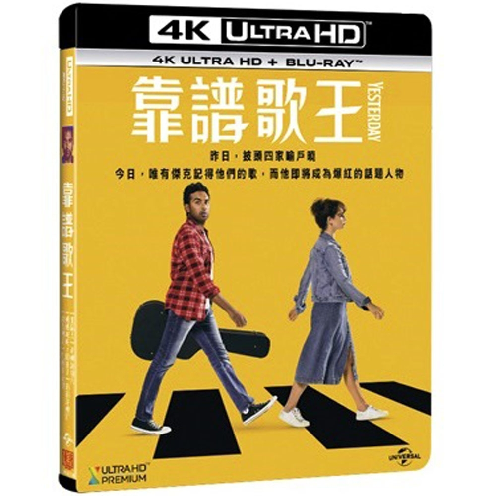 靠譜歌王 Yesterday 4K  UHD+BD 雙碟限定版