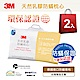3M 天然乳膠防蹣枕心(2入組) product thumbnail 1