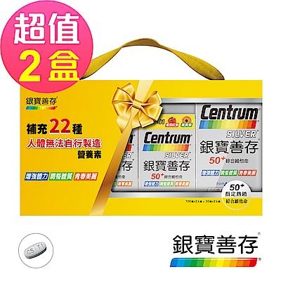 新升級善存 銀寶善存禮盒x2盒(共520錠)