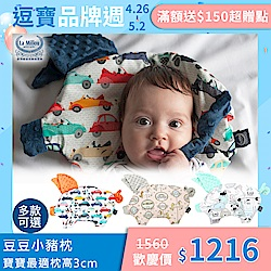 嬰兒枕-豆豆小豬枕