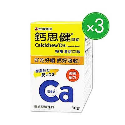 (3入組)鈣思健嚼錠加強配方30錠(檸檬清甜口味)x3