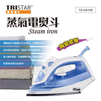 TRISTAR三星蒸氣電熨斗TS~HA109