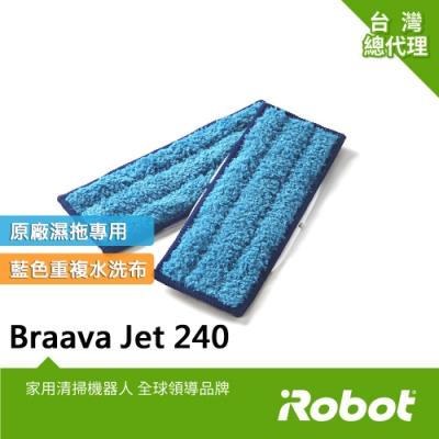 美國iRobot Braava Jet 240 擦地機原廠重複水洗式藍色濕拖墊2條