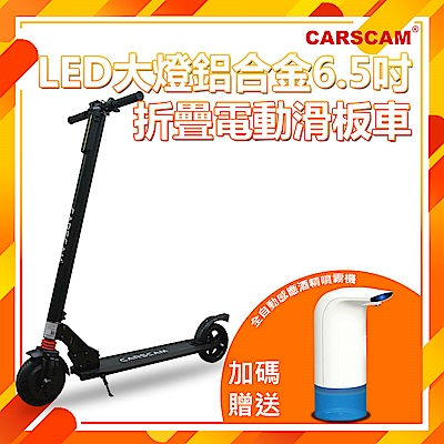 CARSCAM LED折疊電動滑板車