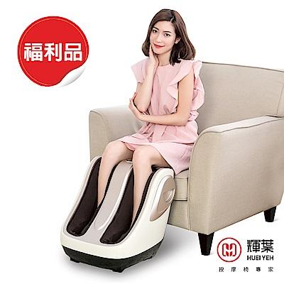 【福利品】輝葉 極度深捏3D美腿機