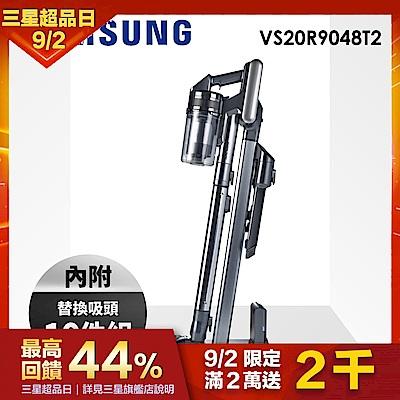 SAMSUNG 三星 Jet 無線濕拖吸塵器-豪華全配組 VS20R9048T2