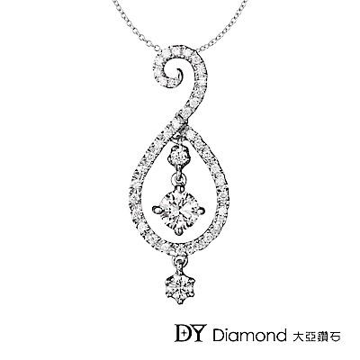 DY Diamond 大亞鑽石 18K金 0.30克拉 D/VS1 華麗鑽墜