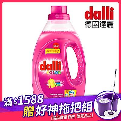 德國Dalli 護色去汙洗衣精(1.1L/瓶)