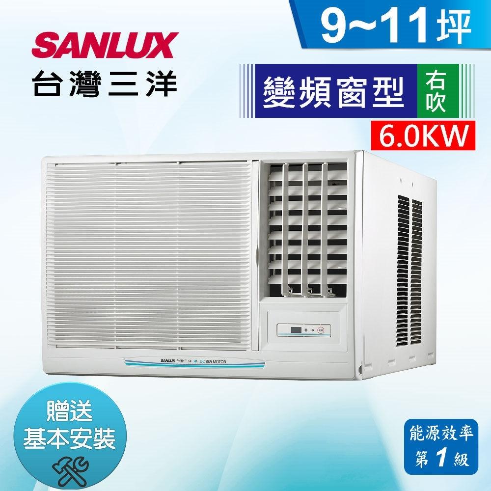 台灣三洋SANLUX 9-11坪 1級 變頻 窗型右吹冷氣SA-R60VSE