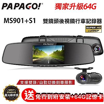 PAPAGO! GoSafe MS901+S1 雙鏡頭 SONY 星光夜視 行車記錄器【到府安裝】