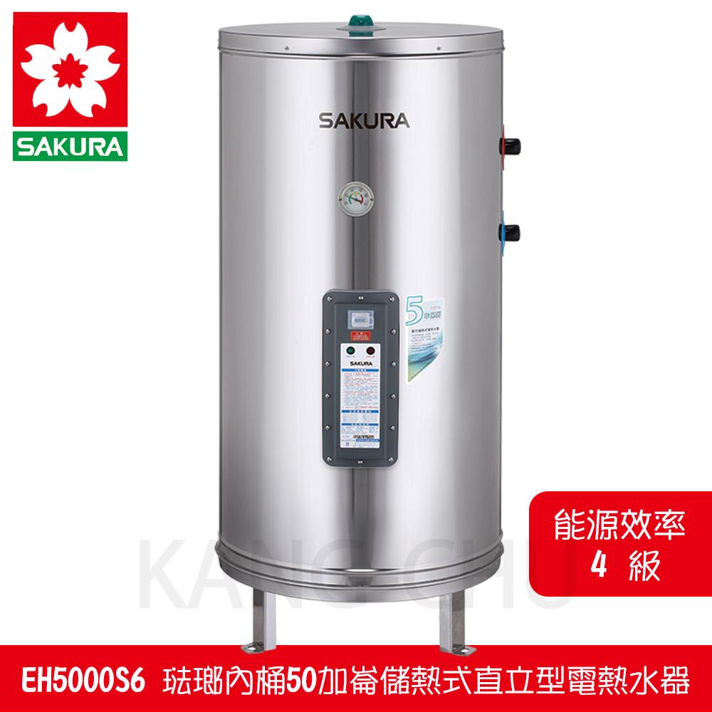 櫻花牌 EH5000S6 琺瑯內桶50加崙儲熱式直立型電熱水器 @ Y!購物