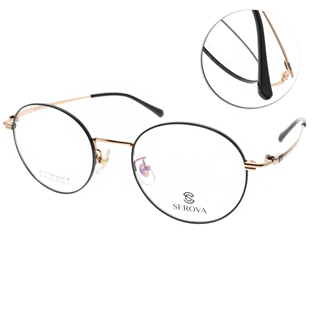 SEROVA眼鏡 簡約氣質圓框款/霧黑-金 #SC173 C7