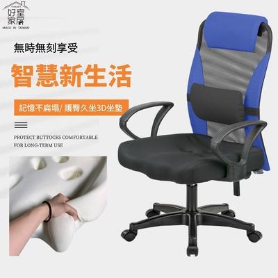 【好室家居】嚴選3D人體工學護腰激厚坐墊電腦椅辦公椅子書桌椅