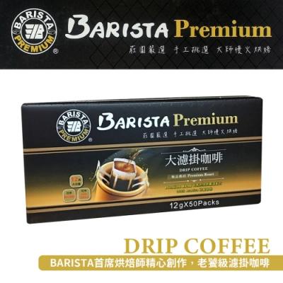 西雅圖 極品嚴焙大濾掛咖啡(12gx50包)
