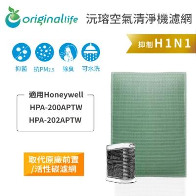 Original Life 可水洗清淨機濾網 適用:Honeywell HPA-200