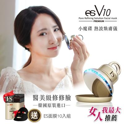 esV10 小魔碟 熱波煥膚儀 (內附10片面膜)