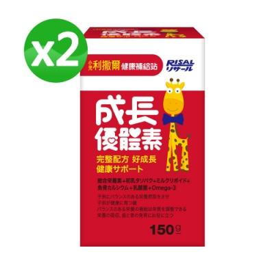 【即期良品】小兒利撒爾 成長優體素 x兩瓶組(效期2020/08)