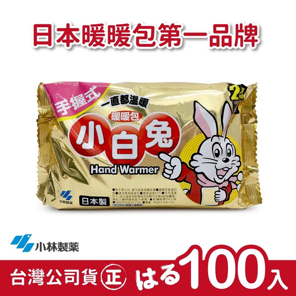 日本小林製藥 小白兔暖暖包-握式(100入)