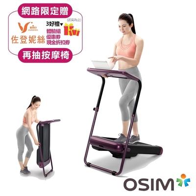 OSIM uTrek Smart 智能爬山機 OS-988 (走路機/健走機/平板)