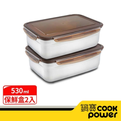 【CookPower鍋寶】316不鏽鋼保鮮盒525ml買一送一