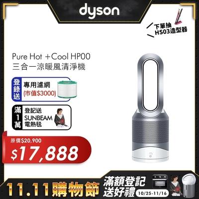 Dyson戴森 Pure Hot +Cool 涼暖風扇空氣清淨機 時尚白 HP00