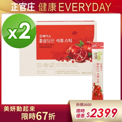 【正官庄】高麗蔘石榴精華飲-STICK (30入/盒)*2盒