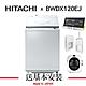 7/1-30送3%超贈點HITACHI日立 12KG 日本製 變頻直立式洗脫烘洗衣機 BWDX120EJ product thumbnail 1