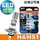 OSRAM 機車LED燈泡 H4/HS1 / 白光/6000K 12V/5/5.5W 公司貨 product thumbnail 1