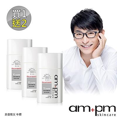ampm牛爾【買1送2】RX10胜太極效防曬液SPF50 ★★★ 共3瓶