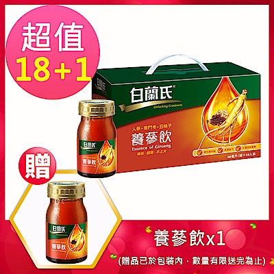 白蘭氏 養蔘飲手提式禮盒(60ml / 18+1瓶)