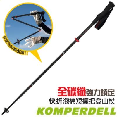 KOMPERDELL 超輕 CARBON FXP.4 PowerLock 3.0 碳纖強力鎖定泡棉短握把快折登山杖(單支.僅199g)