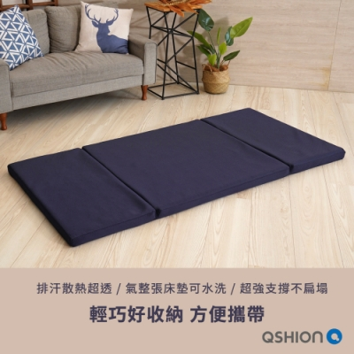 QSHION開館慶滿萬送椅墊- 三折式水洗5CM防螨床墊-單人3尺(收納方便)