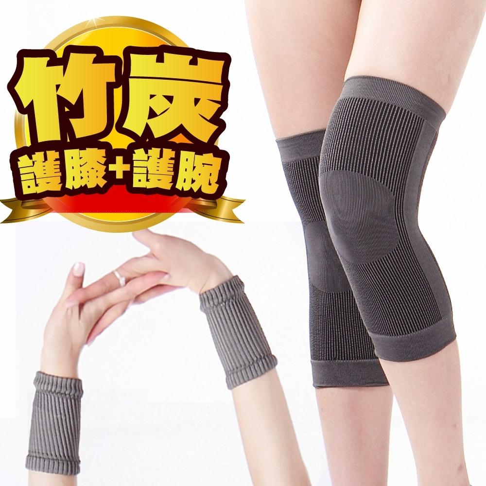 【JS嚴選】*台灣製*竹炭透氣舒適運動護膝護腕(竹膝竹腕)