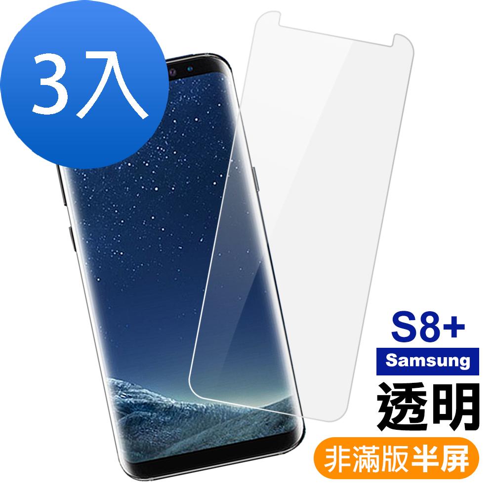 三星 Galaxy S8+ 透明 9H 鋼化玻璃膜-超值3入組(非滿版) @ Y!購物