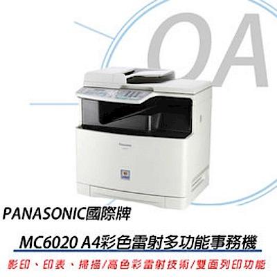 Panasonic 國際牌 KX-MC6020 彩色雷射複合機 @ Y!購物