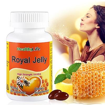 【Healthy Life加力活】樂補邦迪蜂王漿500毫克膠囊(60顆/瓶)