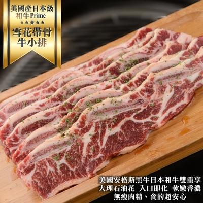 【海陸管家】美國PRIME帶骨牛小排3包(每包約240g)