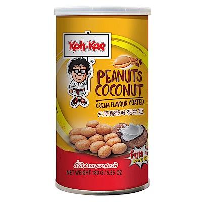 Kohkae大哥 椰漿味花生豆(180g)