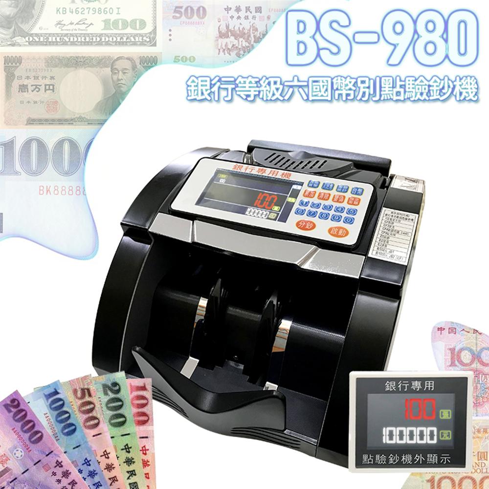 大當家 BS-980 點驗鈔機 點鈔機 驗鈔機 數鈔機 鈔票機 首創點驗六國幣別 六磁頭