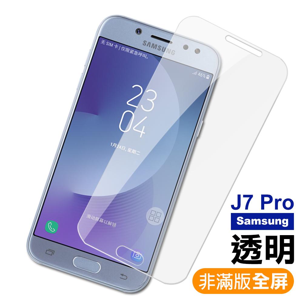 三星 J7 Pro 透明 9H 鋼化玻璃膜 防撞 防摔 保護貼 @ Y!購物
