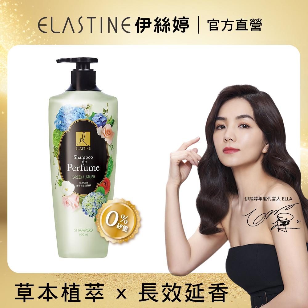 ELASTINE 伊絲婷 綠野迷情奢華香水洗髮精 600ml(零矽靈疊香登場)