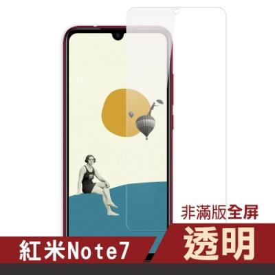 紅米 NOTE7 透明 高清 非滿版 手機貼膜