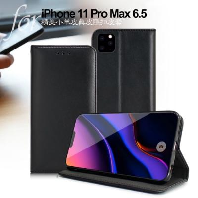 Xmart for iPhone11 Pro Max 6.5 精美好手感羊紋隱扣皮套