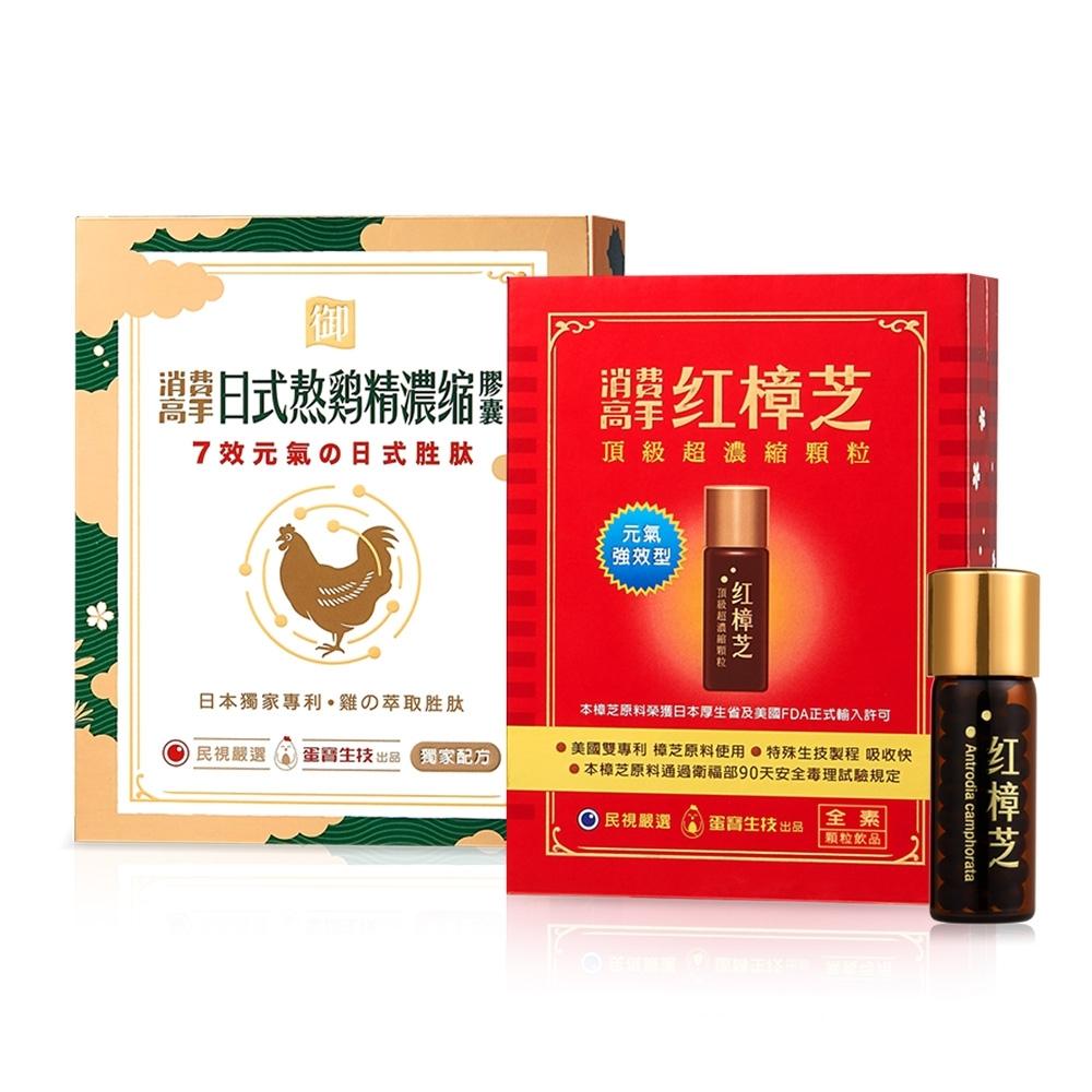 (時時樂折價券再折)消費高手 日式熬雞精濃縮膠囊+紅樟芝頂級超濃縮顆粒(60粒/盒 )