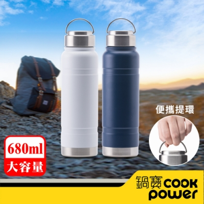 【CookPower 鍋寶】超真空提把運動保溫瓶680ml (兩色任選)