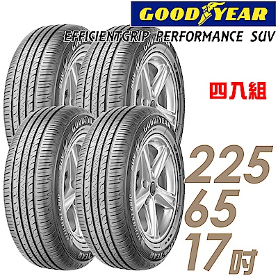 【GOODYEAR 固特異】EPS-225/65/17吋_四入 舒適休旅輪胎 EfficientGrip PERFORMANCE SUV 2256517 225-65-17 225/65 R17