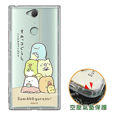 SAN-X 角落小夥伴 SONY Xperia XA2 Plus 空壓手機殼(角落)