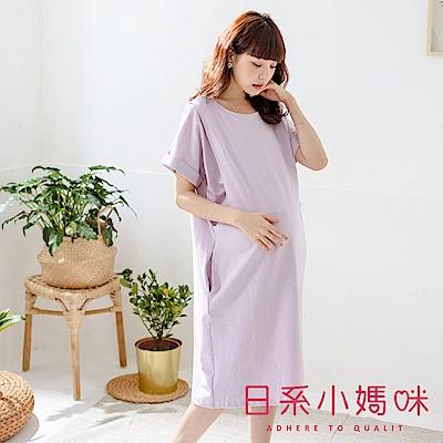 日系小媽咪孕婦裝-哺乳衣~簡約細橫條袖反折側開棉質洋裝
