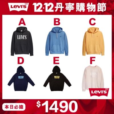 [時時樂限定](結帳折50)LEVIS 精選男女上衣 Logo帽T X Logo大學T-均一價1490